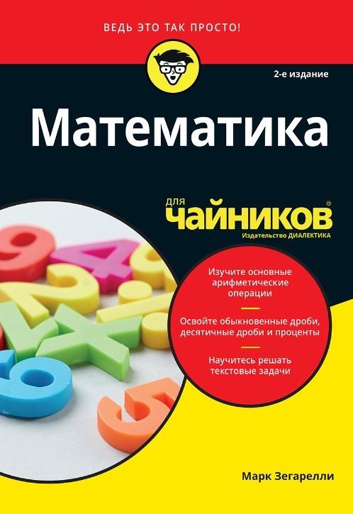 """Купить книгу """"Математика для чайников"""""""