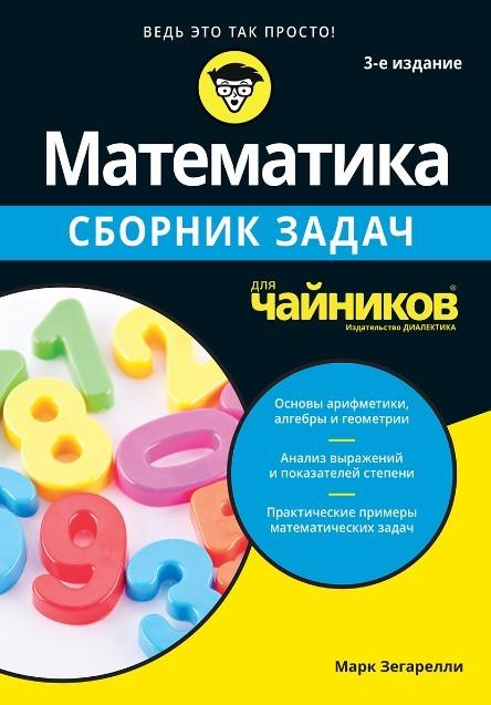 """Купить книгу """"Математика для чайников. Сборник задач"""""""
