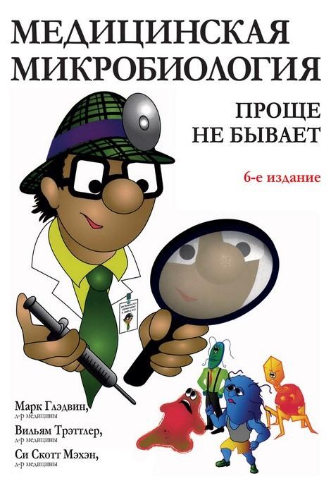 """Купить книгу """"Медицинская микробиология. Проще не бывает"""""""