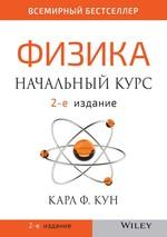 Физика. Начальный курс