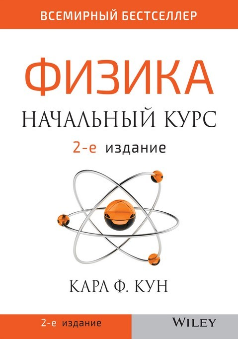 """Купить книгу """"Физика. Начальный курс"""""""