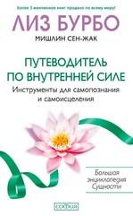 Путеводитель по Внутренней Силе. Инструменты для самопознания и самоисцеления