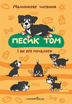 Песик Том і як все почалося - купить и читать книгу