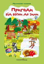 Пригоди від весни до зими - купить и читать книгу