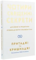 Чотири священних секрети - купить и читать книгу