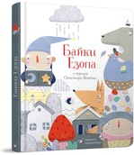 Байки Езопа в переказі Олександра Виженка - купить и читать книгу