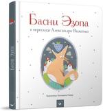 Басни Эзопа в пересказе Александра Виженко - купить и читать книгу