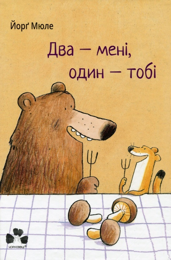 """Купить книгу """"Два - мені, один - тобі"""""""