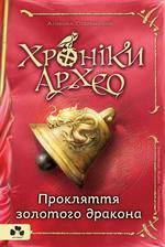Хроніки Архео. Книга 4. Прокляття  золотого дракона