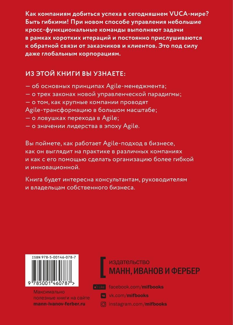 """Купить книгу """"Эпоха Agile. Как умные компании меняются и достигают результатов"""""""