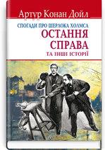 Спогади про Шерлока Холмса. Остання справа та інші історії