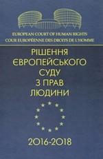 Рішення Європейського суду з прав людини 2016-2018