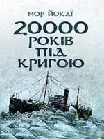 20000 років під кригою