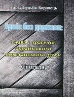 Армія без держави. Слава і трагедія українського повстанського руху. Спогади