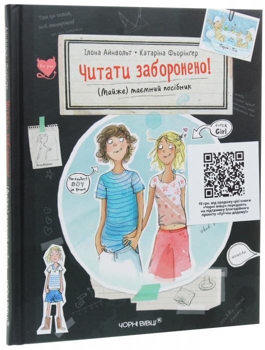 Читати заборонено. (Майже) таємний посібник - купить и читать книгу