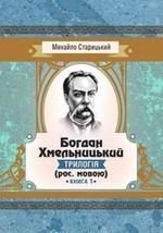 Богдан Хмельницький. Трилогія. Книга 1