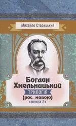 Богдан Хмельницький. Трилогія. Книга 2