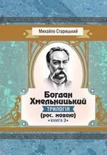 Богдан Хмельницький. Трилогія. Книга 3