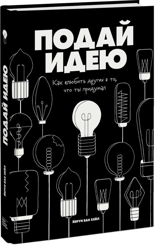 """Купить книгу """"Подай идею. Как влюбить других в то, что ты придумал"""""""