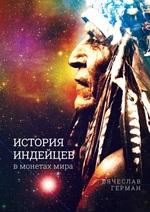 История индейцев в монетах мира