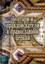Бунтари и правдоискатели в православной церкви