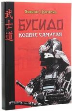 Бусидо. Кодекс самурая - купить и читать книгу