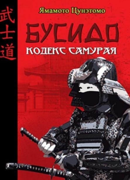 "Купить книгу ""Бусидо. Кодекс самурая"""