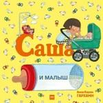 Саша и малыш - купити і читати книгу