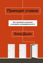 Принцип ставок. Как принимать решения в условиях неопределенности - купити і читати книгу