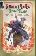 Гейзел і Ча-Ча рятують Різдво. Історії з Академії «Парасоля»