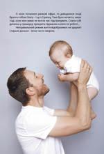 """Купить книгу """"Немовля. Інструкція з догляду за дитиною до року"""""""