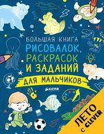 Большая книга рисовалок, раскрасок и заданий для мальчиков