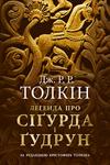 """Книга """"Легенда про Сіґурда і Ґудрун"""" обложка"""