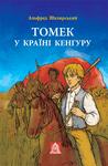 Томек у країні кенгуру - купити і читати книгу