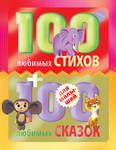 """Книга """"100 любимых стихов и 100 любимых сказок для малышей"""" обложка"""