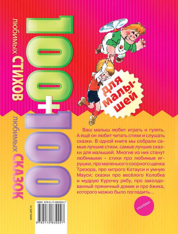 """Купить книгу """"100 любимых стихов и 100 любимых сказок для малышей"""""""