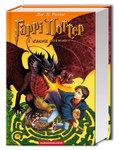 "Книга ""Гаррі Поттер і келих вогню"" обложка"