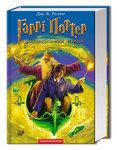 Гаррі Поттер і напівкровний Принц - купить и читать книгу