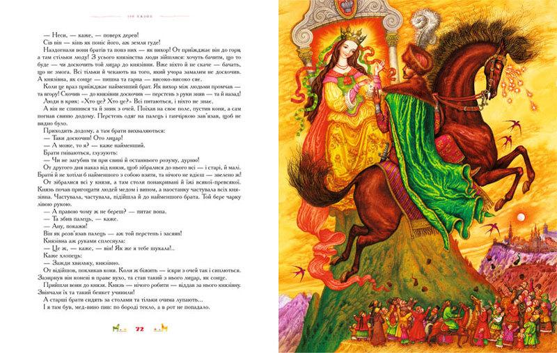 """Купить книгу """"100 казок. Найкращі українські народні казки з ілюстраціями провідних українських художників. 1-й том"""""""