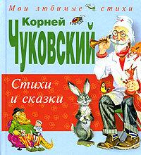"""Купить книгу """"Корней Чуковский. Стихи и сказки"""""""