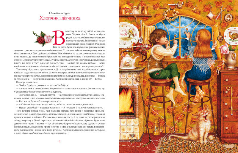 """Купить книгу """"Снігова Королева"""""""