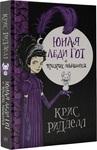 """Фото книги """"Юная леди Гот и призрак мышонка"""""""