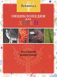 Britannica. Растения. Животные