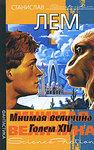Обложка книги Станислав Лем