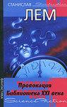 Обложки книг Станислав Лем