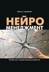 Новогоднее предложение! Комплект книг «Нейроменеджмент» и «Стратегия прорыва»