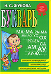 """Книга """"Букварь"""" обложка"""