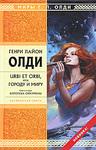 Urbi et Orbi, или Городу и миру. Книга 2. Королева Ойкумены