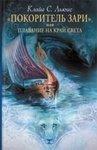 """Купить книгу """"'Покоритель зари', или Плавание на край света"""""""