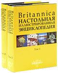 Britannica. Настольная иллюстрированная энциклопедия (комплект из 2 книг)